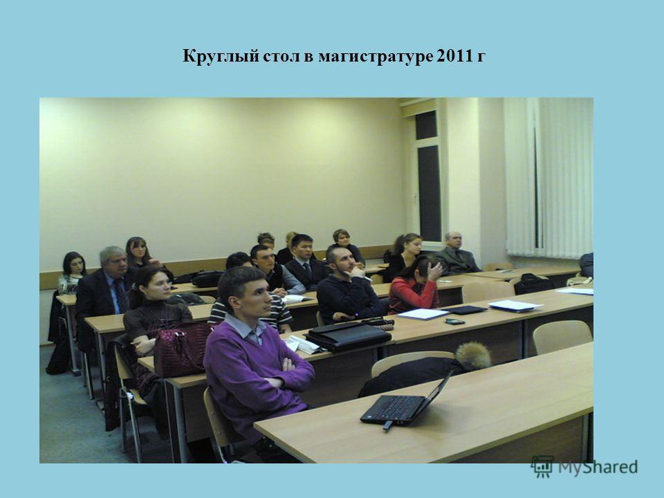Круглый стол в магистратуре 2011 г.