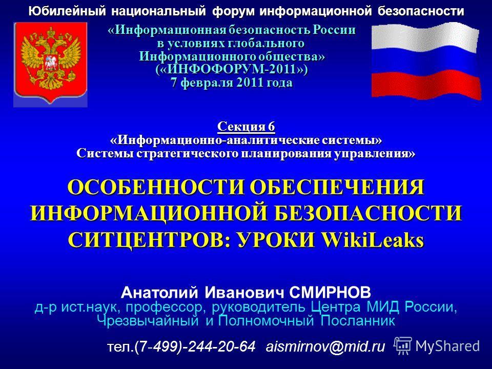 ОСОБЕННОСТИ ОБЕСПЕЧЕНИЯ ИНФОРМАЦИОННОЙ БЕЗОПАСНОСТИ СИТЦЕНТРОВ: УРОКИ WikiLeaks Юбилейный национальный форум информационной безопасности «Информационная безопасность России в условиях глобального Информационного общества» («ИНФОФОРУМ-2011») 7 февраля