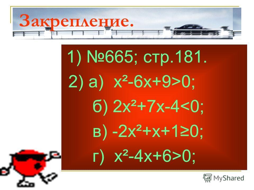 Закрепление. 1) 665; стр.181. 2) а) х²-6х+9>0; б) 2х²+7х-40;