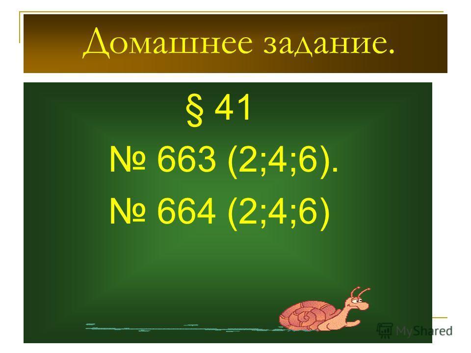 Домашнее задание. § 41 663 (2;4;6). 664 (2;4;6)