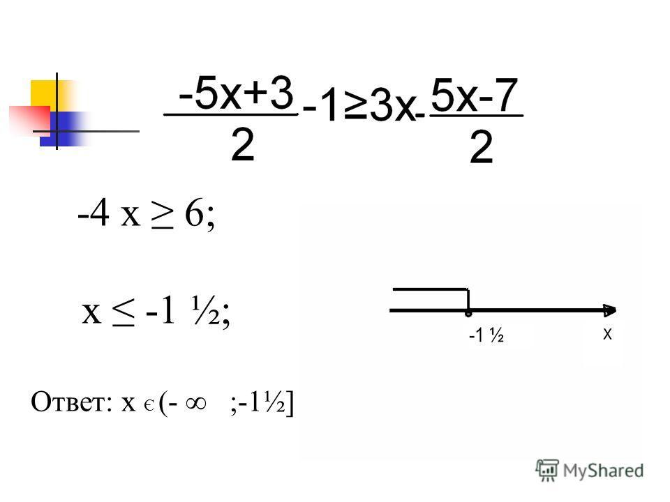 -4 х 6; х -1 ½; Ответ: х Є (- ;-1½]