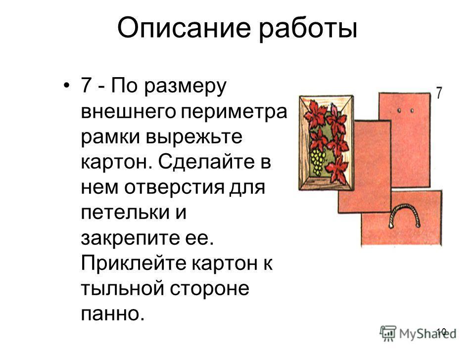 10 Описание работы 7 - По размеру внешнего периметра рамки вырежьте картон. Сделайте в нем отверстия для петельки и закрепите ее. Приклейте картон к тыльной стороне панно.