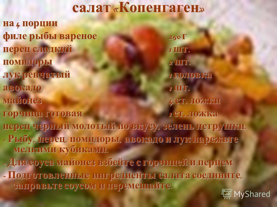 салат салат « Копенгаген » на на 4 порции филе филе рыбы рыбы вареное вареное 250 г перец перец сладкий сладкий 1 шт. помидоры помидоры 2 шт. лук лук репчатый репчатый 1 головка авокадо авокадо 1 шт. майонез майонез 4 ст. ст. ложки горчица горчица го