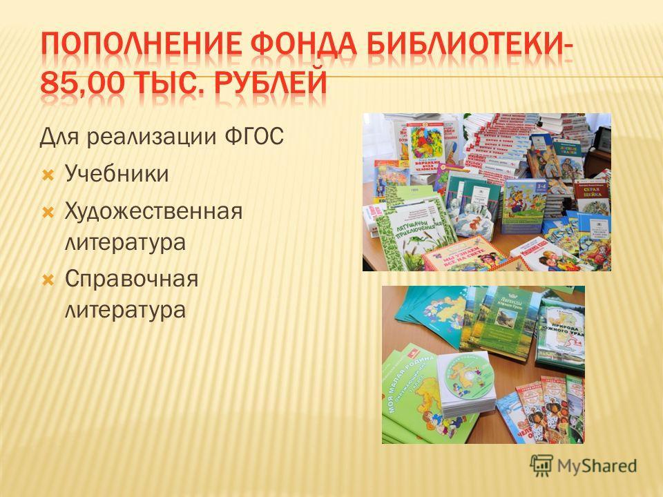 Для реализации ФГОС Учебники Художественная литература Справочная литература