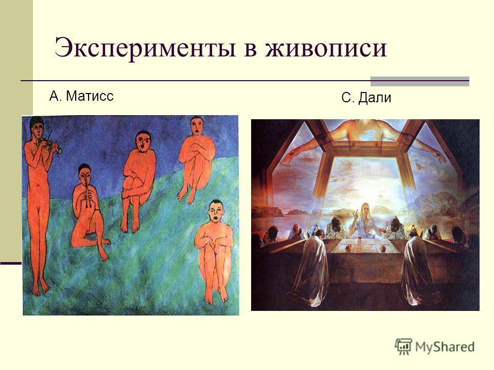 Эксперименты в живописи А. Матисс С. Дали