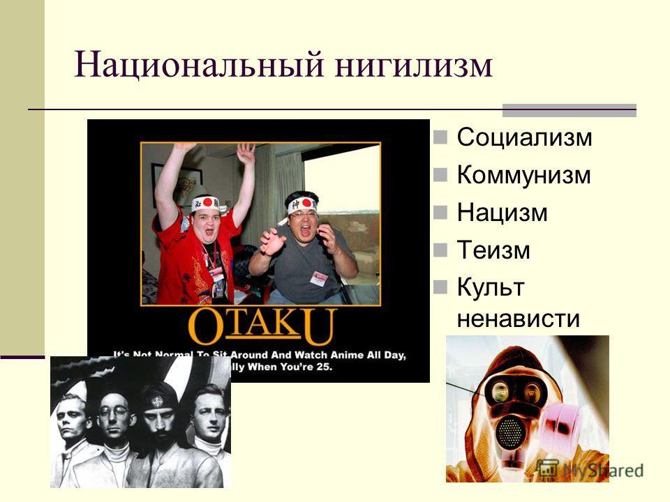 Национальный нигилизм Социализм Коммунизм Нацизм Теизм Культ ненависти