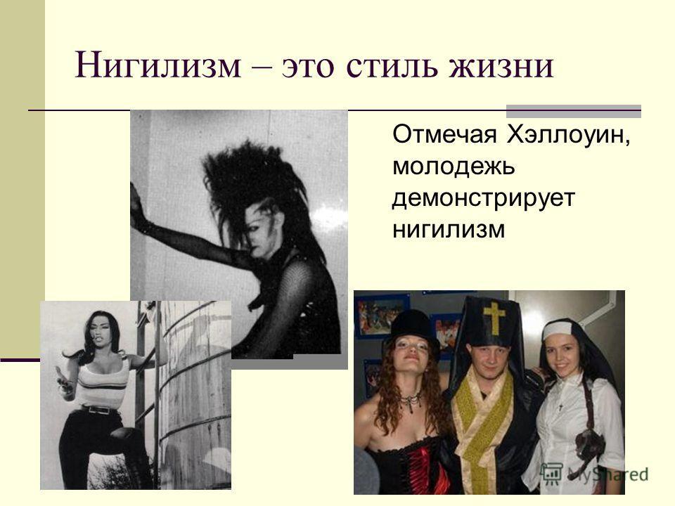 Нигилизм – это стиль жизни Отмечая Хэллоуин, молодежь демонстрирует нигилизм