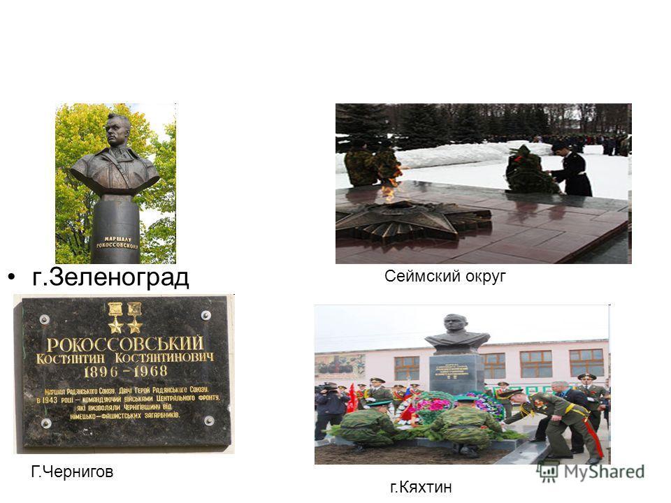 г.Зеленоград Г.Чернигов Сеймский округ г.Кяхтин