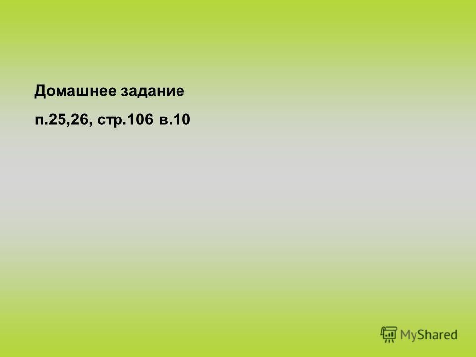 Домашнее задание п.25,26, стр.106 в.10