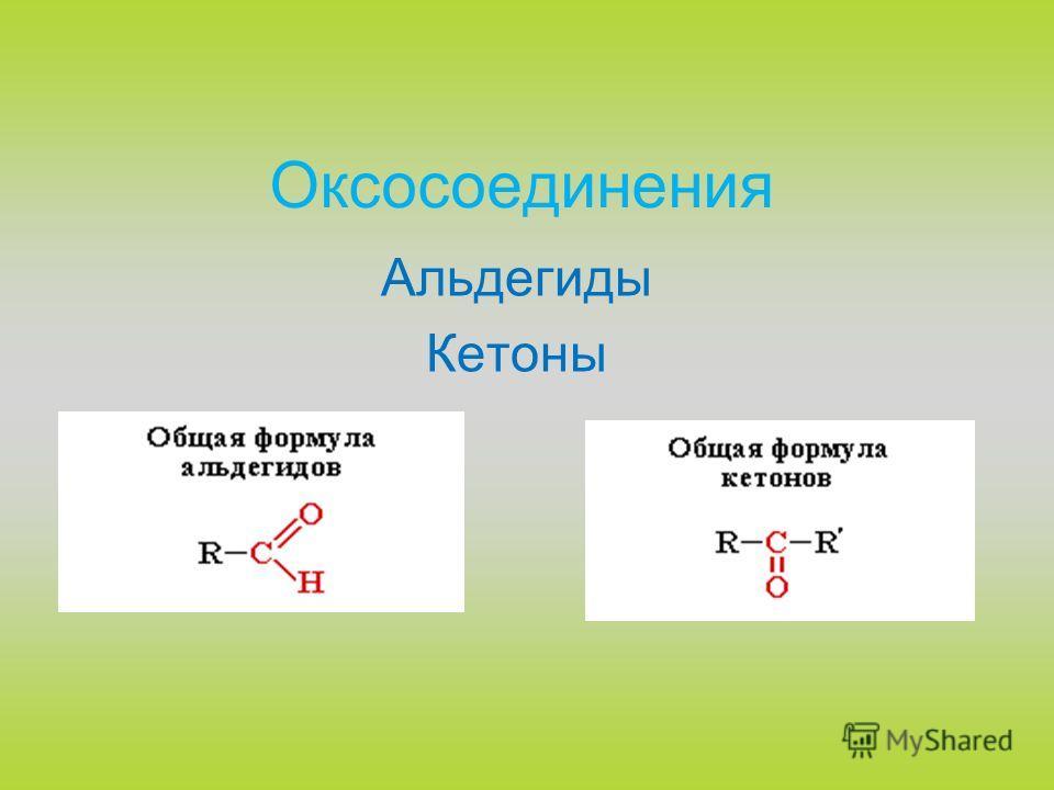 Оксосоединения Альдегиды Кетоны
