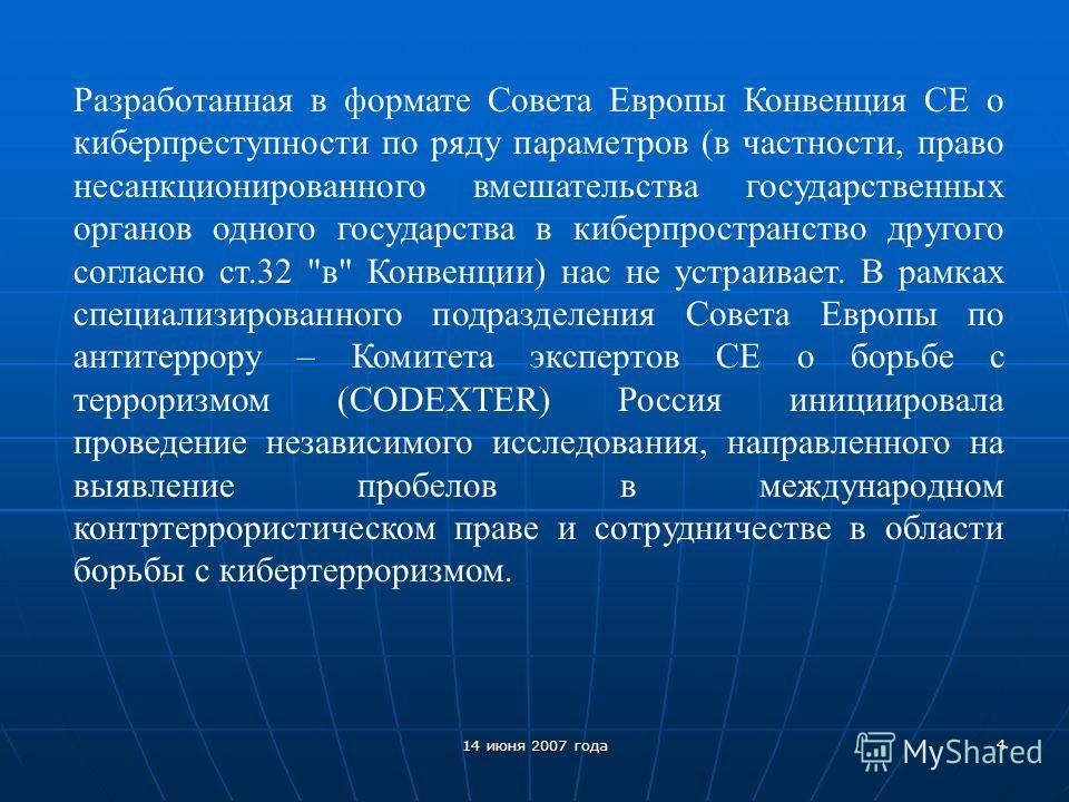 14 июня 2007 года 3 Одним из таких механизмов является Конвенция о киберпреступности, которая была открыта для подписания в рамках Совета Европы в ноябре 2001 года. Конвенция представляет собой уникальный международный договор, устанавливающий правов