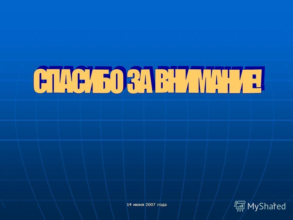 14 июня 2007 года 4 Разработанная в формате Совета Европы Конвенция СЕ о киберпреступности по ряду параметров (в частности, право несанкционированного вмешательства государственных органов одного государства в киберпространство другого согласно ст.32