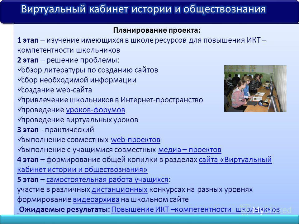 Планирование проекта: 1 этап – изучение имеющихся в школе ресурсов для повышения ИКТ – компетентности школьников 2 этап – решение проблемы: обзор литературы по созданию сайтов сбор необходимой информации создание web-сайта привлечение школьников в Ин
