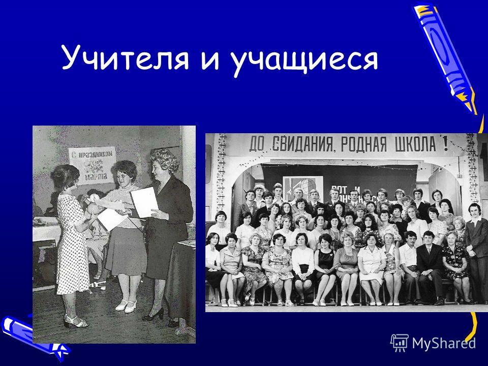 Учителя и учащиеся