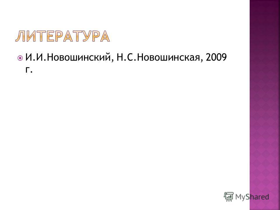 И.И.Новошинский, Н.С.Новошинская, 2009 г.