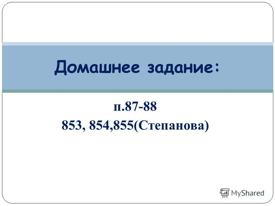 п.87-88 853, 854,855(Степанова) Домашнее задание: