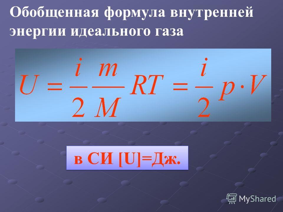 Обобщенная формула внутренней энергии идеального газа в СИ [U]=Дж.