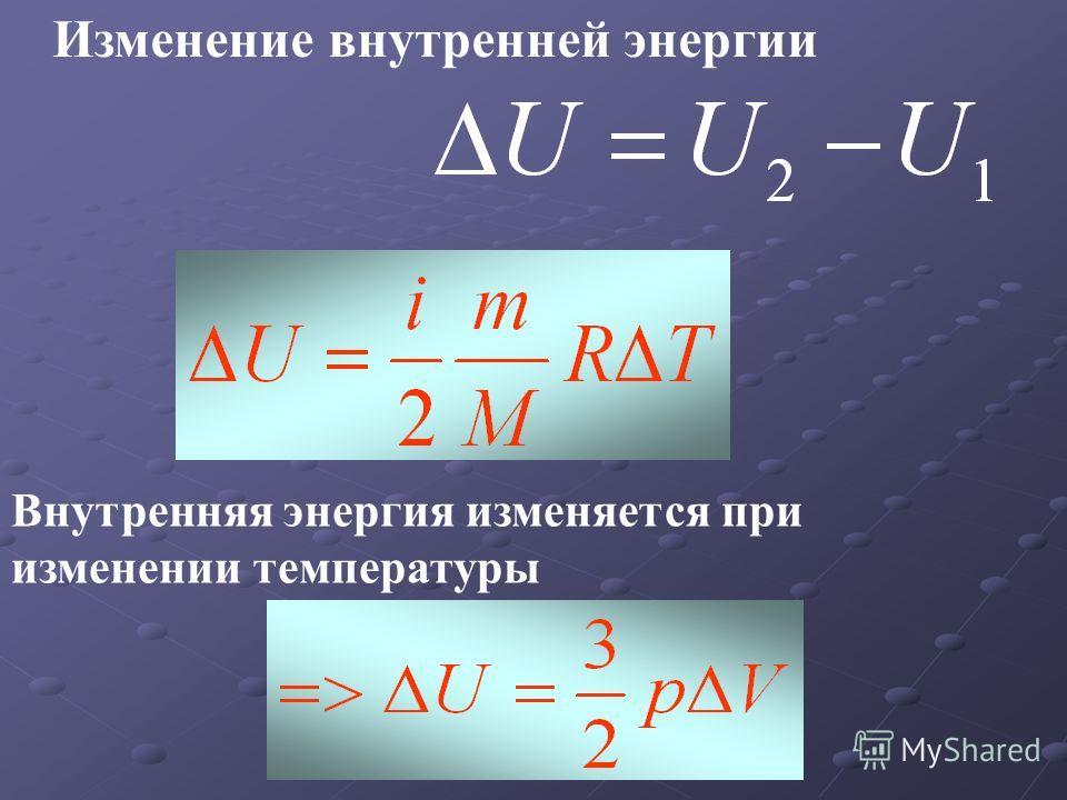 Изменение внутренней энергии Внутренняя энергия изменяется при изменении температуры