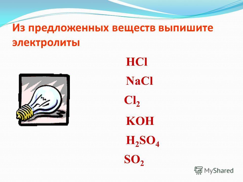 Кислоты: HCl, H 2 SO 4 Основания: NaOH, Ba(OH) 2 Соли: NaCl, CuSO 4 Органические вещества Газы: O 2, H 2, CO 2 Оксиды: CuO, Fe 2 O 3