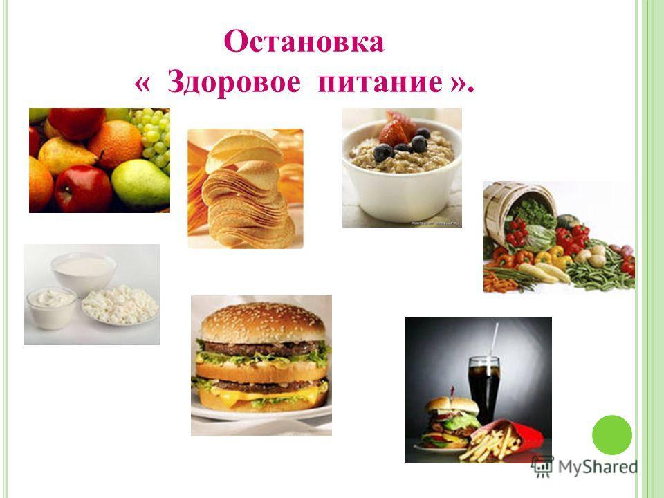 Остановка « Здоровое питание ».