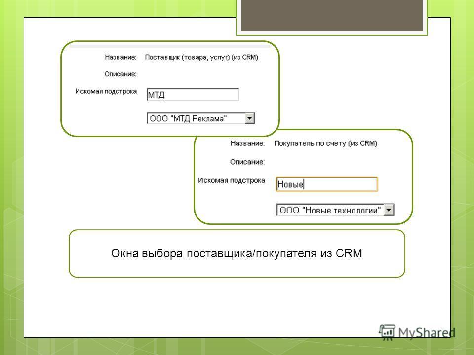Окна выбора поставщика/покупателя из CRM