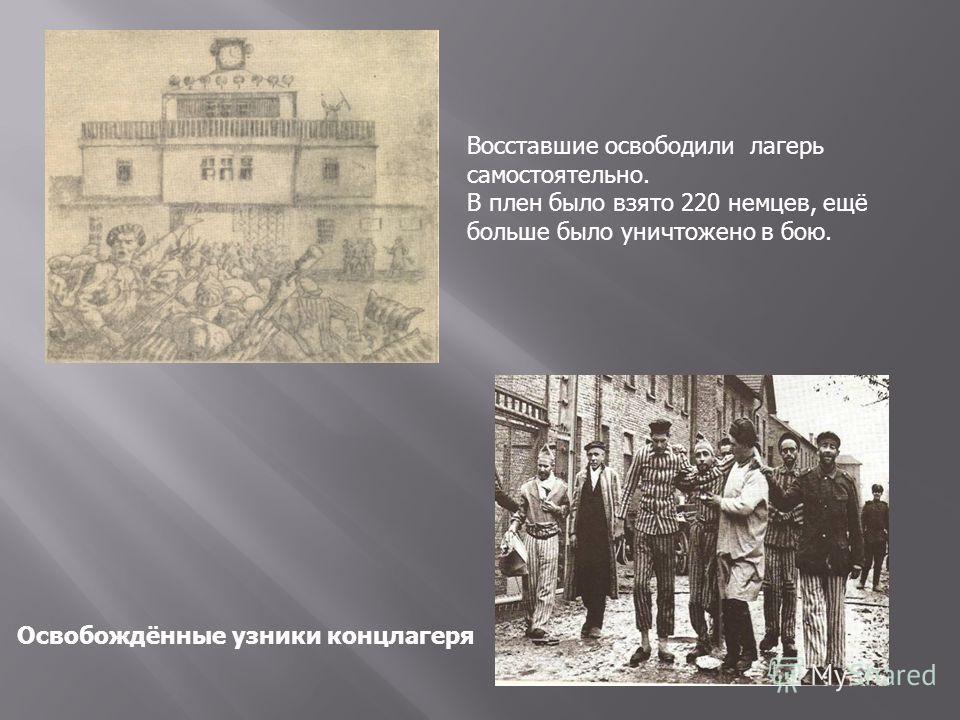 Восставшие освободили лагерь самостоятельно. В плен было взято 220 немцев, ещё больше было уничтожено в бою. Освобождённые узники концлагеря