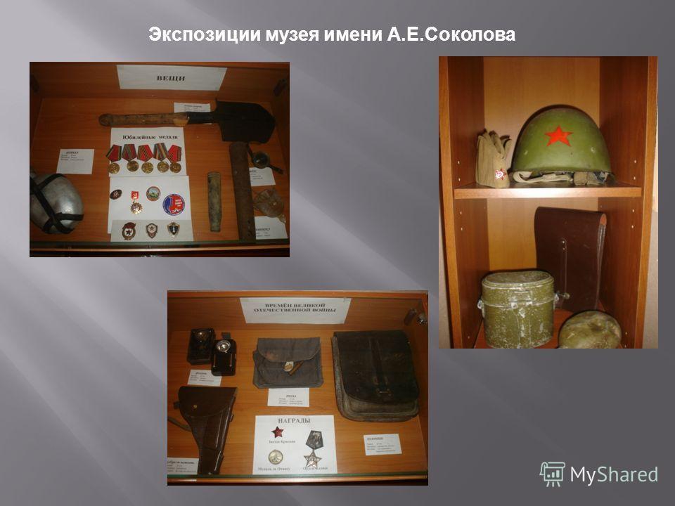 Экспозиции музея имени А.Е.Соколова