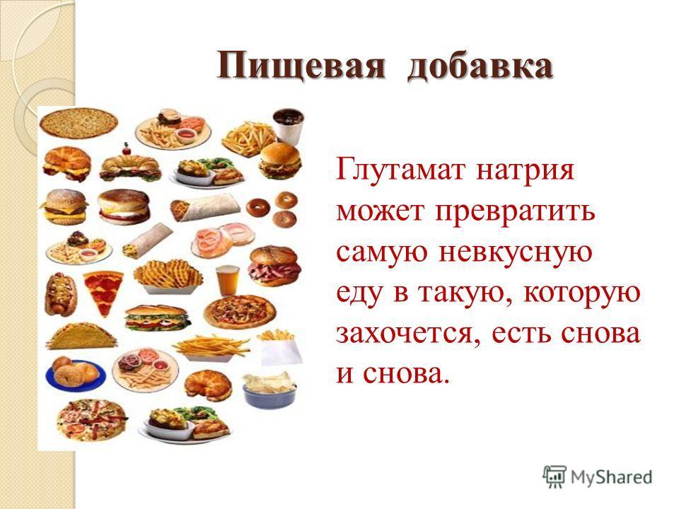 Пищевая добавка Глутамат натрия может превратить самую невкусную еду в такую, которую захочется, есть снова и снова.