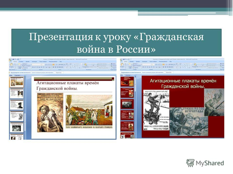 Презентация к уроку «Гражданская война в России»