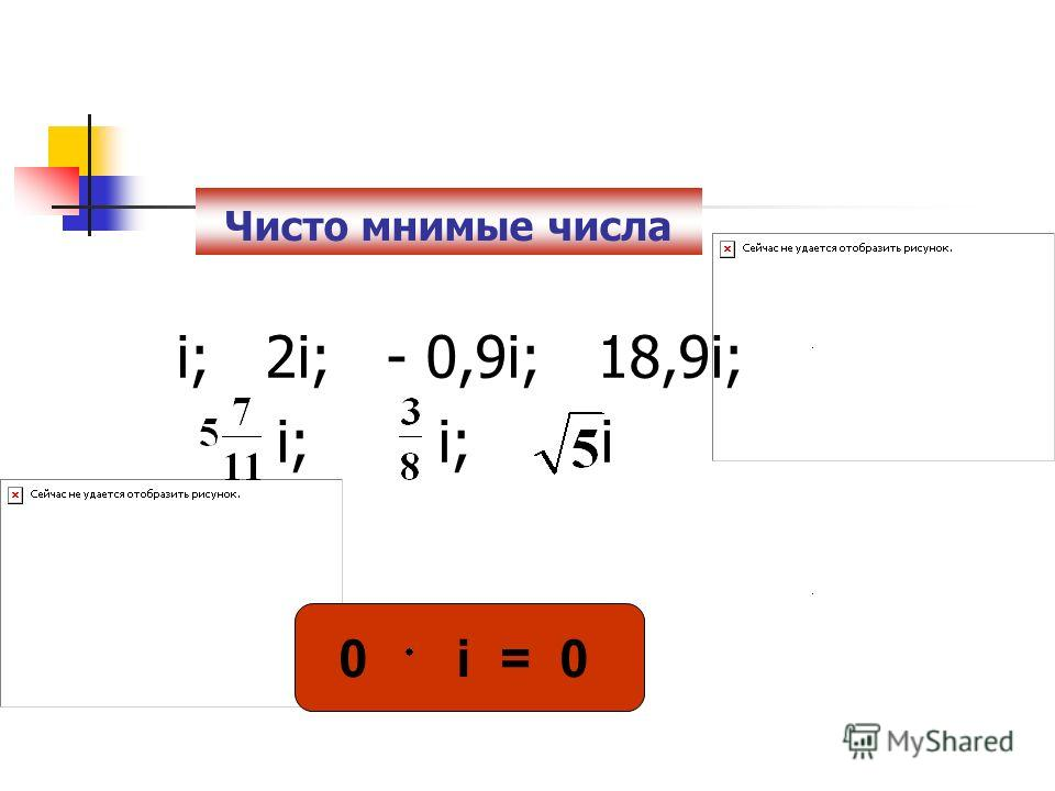 Из истории комплексных чисел Комплексные числа, несмотря на их лживость и недействительность, имеют очень широкое применение. Они играют значительную роль не только в математике, а также в таких науках, как физика, химия. В настоящее время комплексны
