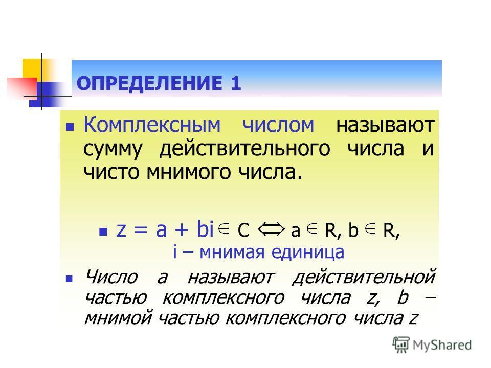 Чисто мнимые числа i; 2i; - 0,9i; 18,9i; i; i; i 0 i = 0