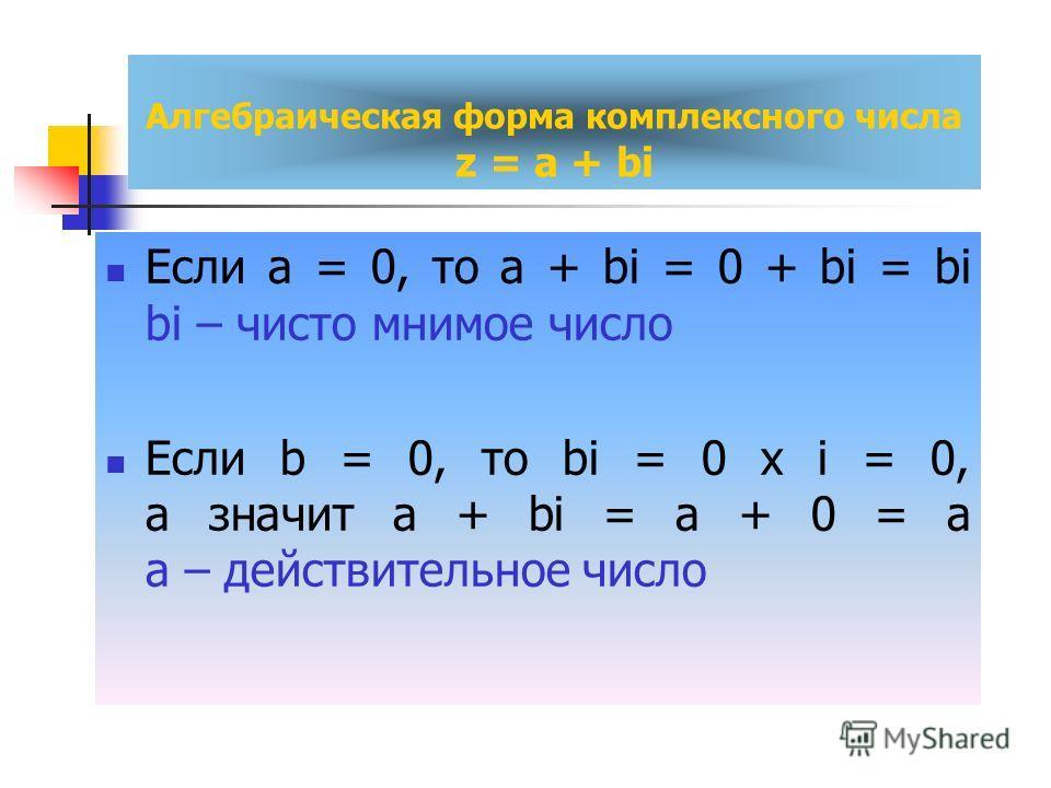 ОПРЕДЕЛЕНИЕ 1 Комплексным числом называют сумму действительного числа и чисто мнимого числа. z = a + bi C a R, b R, i – мнимая единица Число а называют действительной частью комплексного числа z, b – мнимой частью комплексного числа z