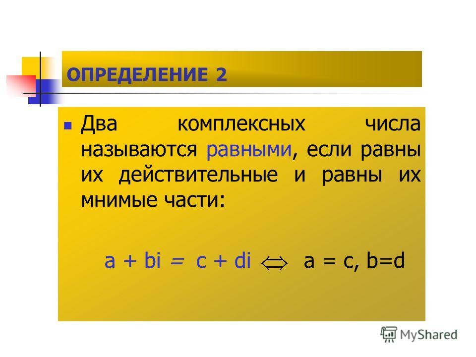 Алгебраическая форма комплексного числа z = a + bi Если а = 0, то a + bi = 0 + bi = bi bi – чисто мнимое число Если b = 0, то bi = 0 х i = 0, а значит a + bi = а + 0 = а а – действительное число