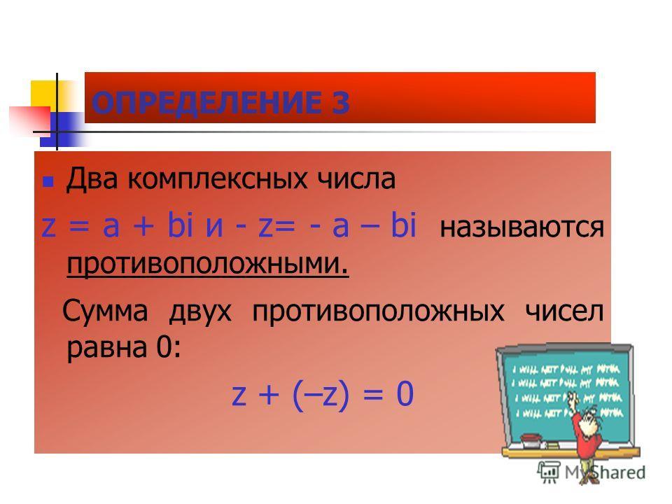Устная работа Назовите пары равных между собой комплексных чисел: а) -3+2i и 3+2i; б) 0,4+3,1i и 0,4+3i; в) 6-i и –i+6; г) 5,8-6i и -6i-5,8; д) 12,4 и 12,4i; е) 0 и iх0; ж) -10+3/2i и -10+1,5i ; з) 2/5+7i и 7i+0,4; и) -108+i и i-10,8; к) 6/8+iх0 и 6/