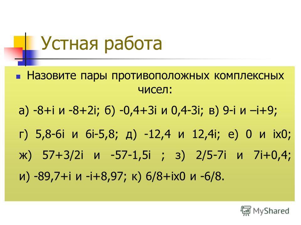 ОПРЕДЕЛЕНИЕ 3 Два комплексных числа z = а + bi и - z= - a – bi называются противоположными. Сумма двух противоположных чисел равна 0: z + (–z) = 0