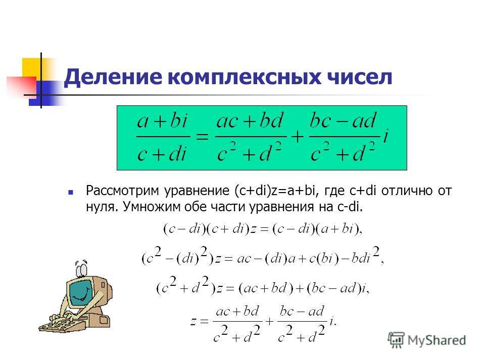 Операция умножения комплексных чисел Пример. Найдите произведение комплексных чисел = 1-2i, = -3+4i. В произведении следует раскрыть скобки и привести подобные члены: х = (1-2i ) х (-3+4i ) = -3 + 4i + 6i - 8 = = -3 +10i + 8 = 5 + 10i. ( a + bi) x (