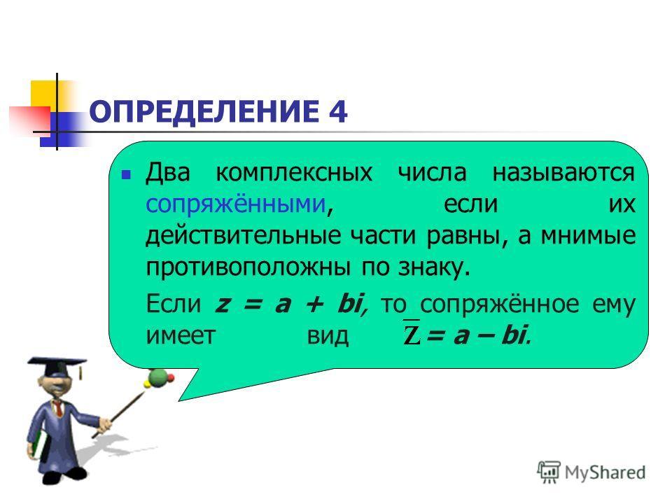Операция деления комплексных чисел Т.о. для того чтобы найти частное двух комплексных чисел нужно числитель и знаменатель дроби умножить на c-di