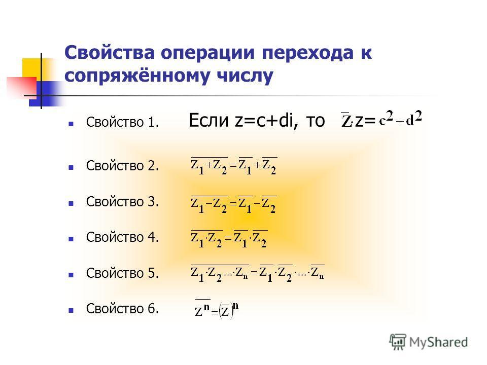 Если мнимая часть комплексного числа z равна 0, т.е. это действительное число, то =z Верно и обратное: если =z, то х+уi=х-уi, и следовательно у=0, т.е. z – действительное число. Т.о. для действительных чисел переход к сопряжённому не даёт ничего ново