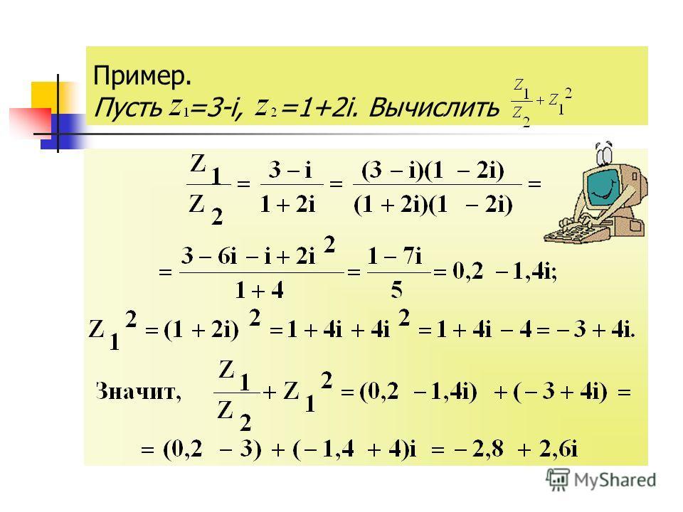 Свойства операции перехода к сопряжённому числу Свойство 1. Если z=c+di, то z= Свойство 2. Свойство 3. Свойство 4. Свойство 5. Свойство 6.