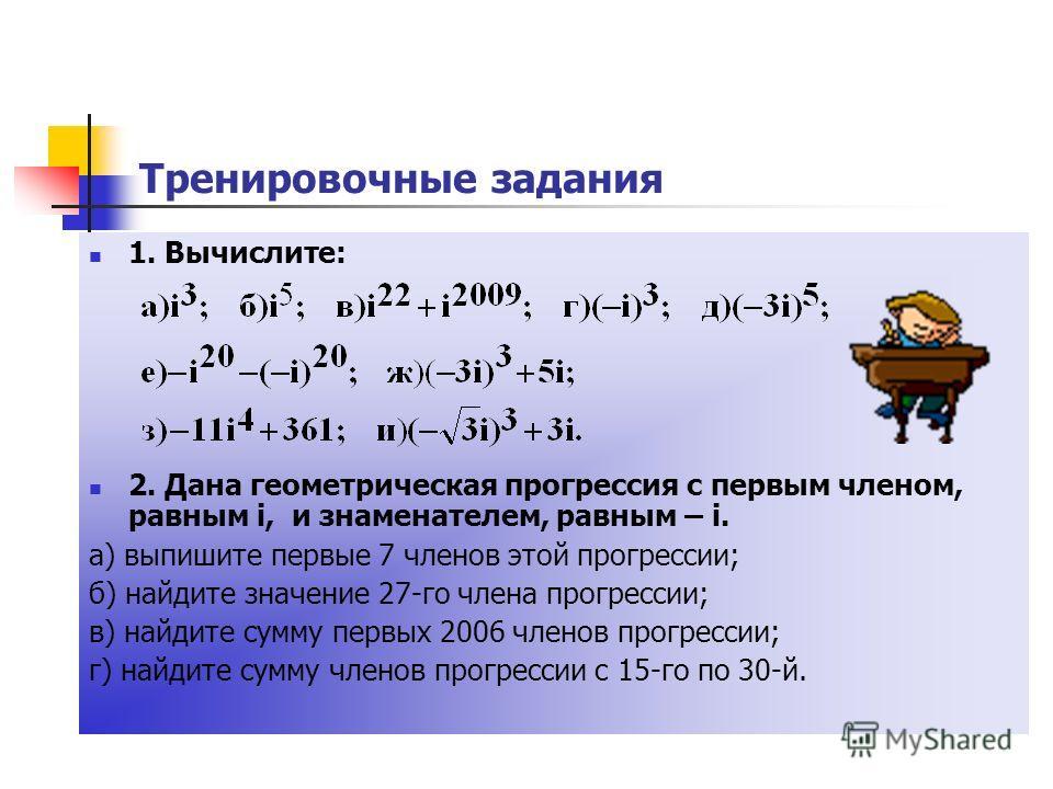 Пример. Пусть =3-i, =1+2i. Вычислить Решение.
