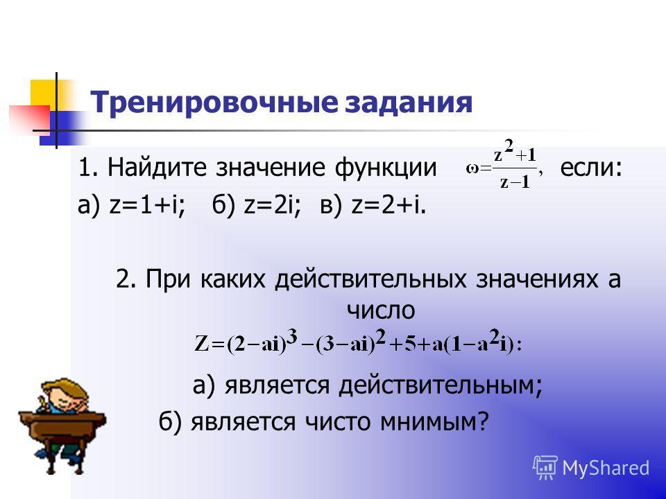 Тренировочные задания 1. Вычислите: 2. Решите уравнения: