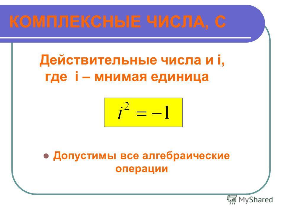 ДЕЙСТВИТЕЛЬНЫЕ ЧИСЛА, R Рациональные и иррациональные числа Допустимые алгебраические операции: сложение, вычитание, умножение, деление, извлечение корней из неотрицательных чисел 43 - 66, ( - 2) Х ( - 514), ( - 36) : 41, Частично допустимые алгебраи