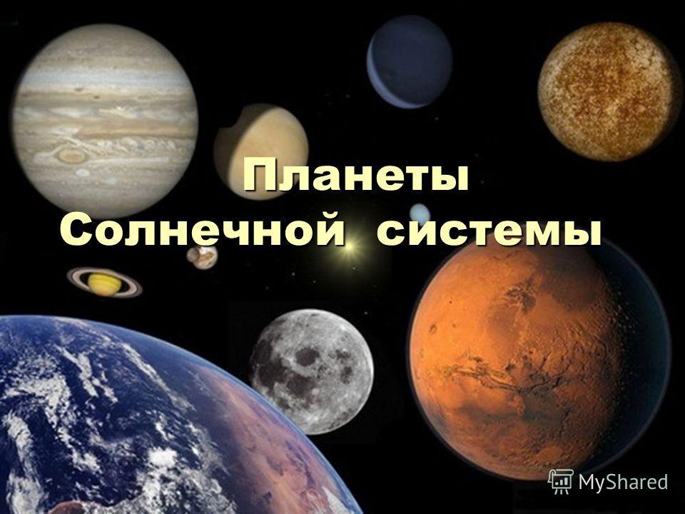 Планеты Солнечной системы Планеты Солнечной системы