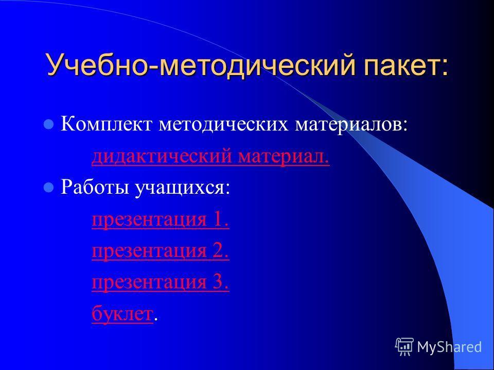 Учебно-методический пакет: Комплект методических материалов: дидактический материал. Работы учащихся: презентация 1. презентация 2. презентация 3. буклет.буклет
