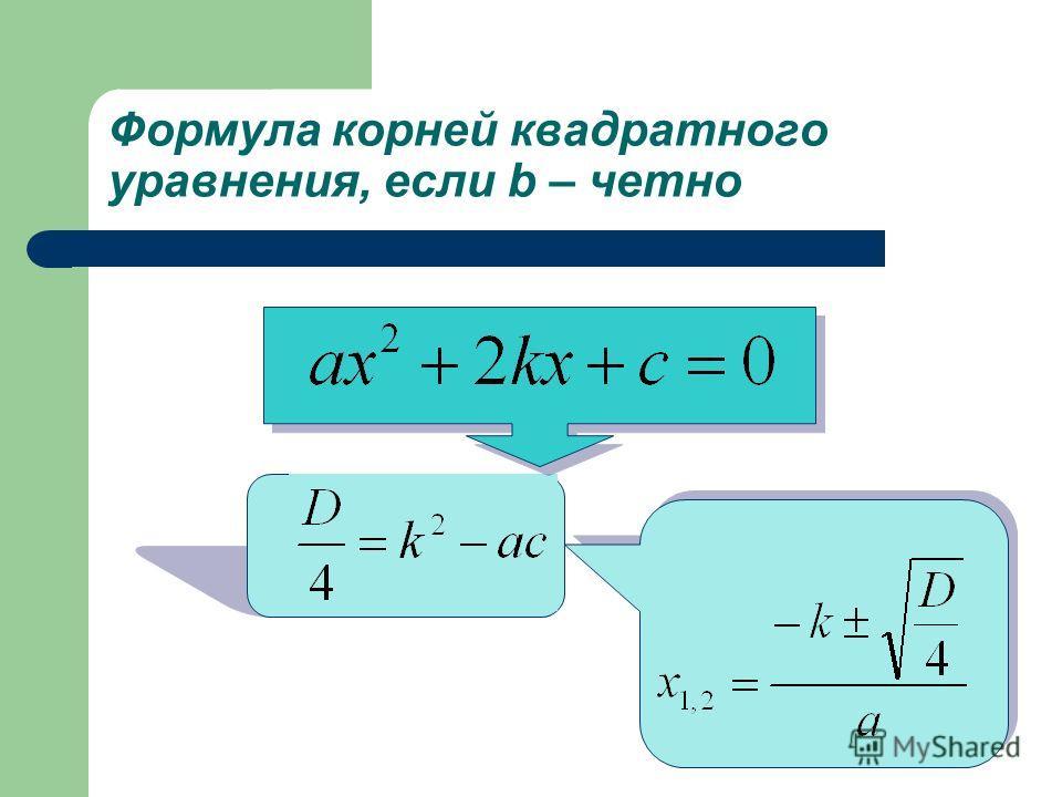 Формула корней квадратного уравнения, если b – четно