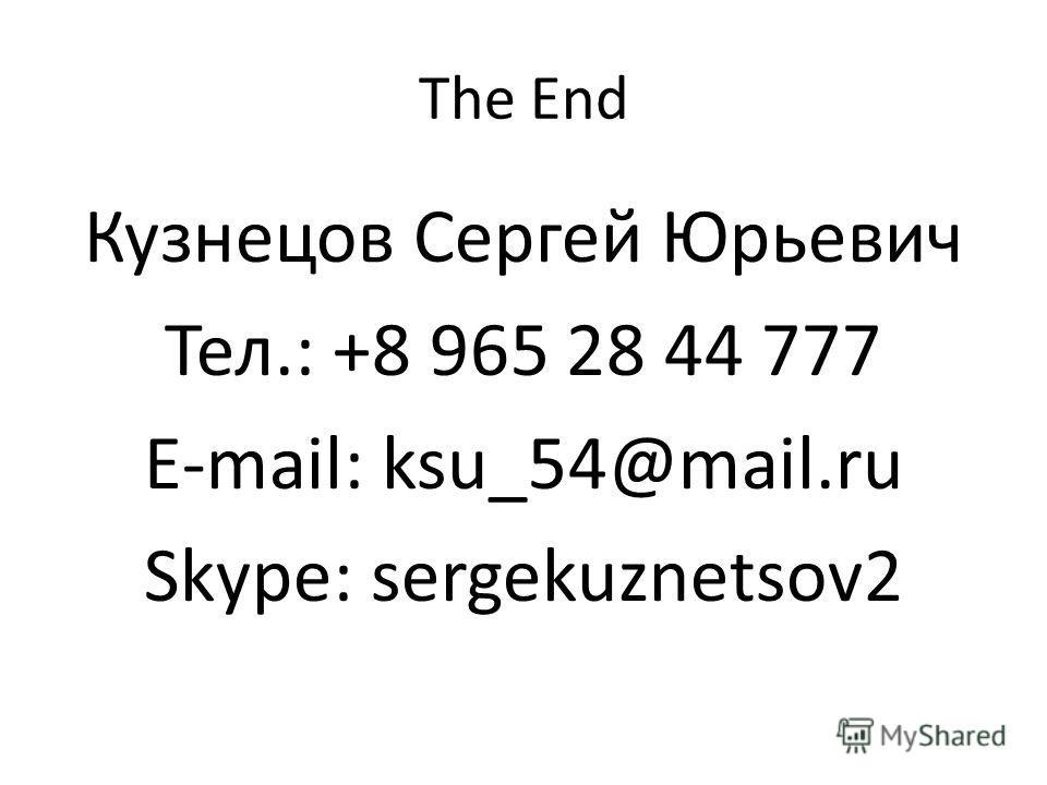 The End Кузнецов Сергей Юрьевич Тел.: +8 965 28 44 777 E-mail: ksu_54@mail.ru Skype: sergekuznetsov2