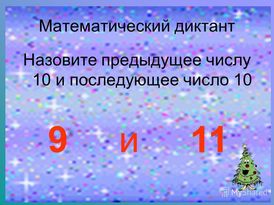 Математический диктант Назовите предыдущее числу 10 и последующее число 10 9 и 11