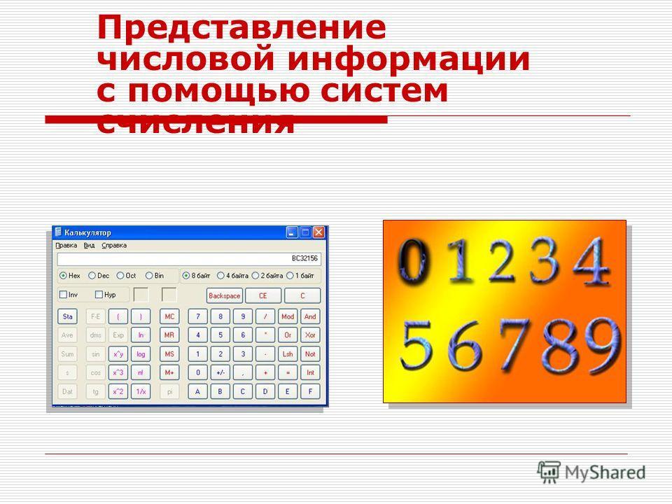 Представление числовой информации с помощью систем счисления
