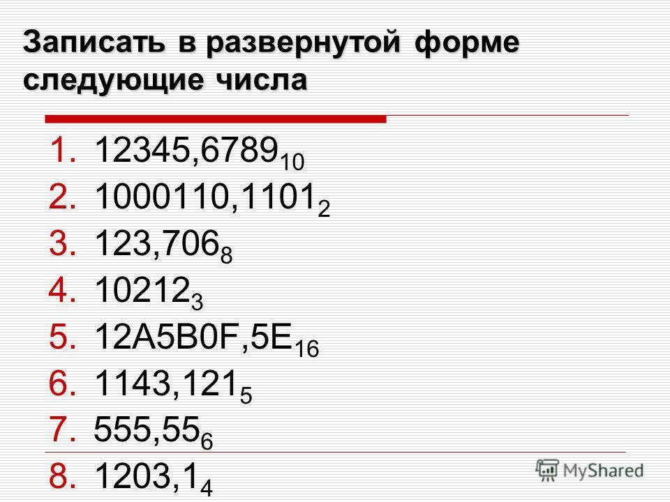 Записать в развернутой форме следующие числа 1.12345,6789 10 2.1000110,1101 2 3.123,706 8 4.10212 3 5.12A5B0F,5E 16 6.1143,121 5 7.555,55 6 8.1203,1 4