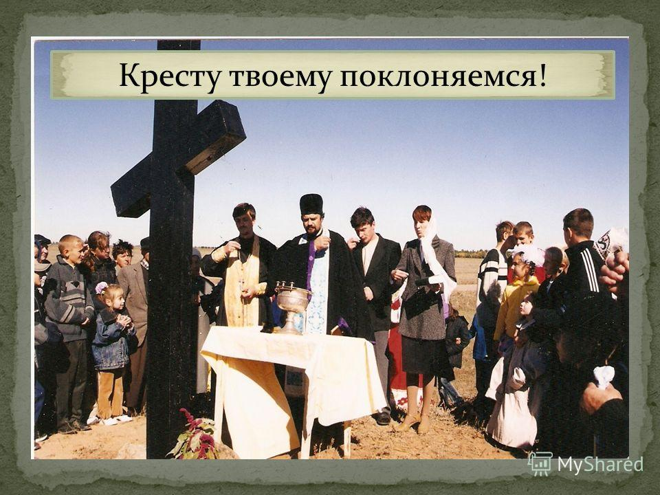 Кресту твоему поклоняемся!